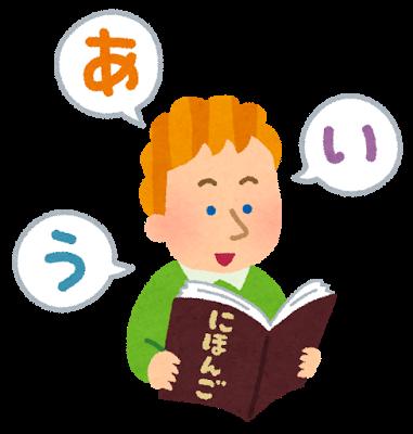 長洲未来の日本語は?